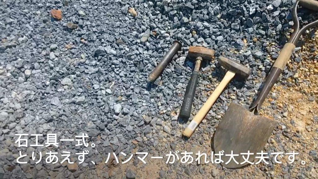 道具は、スコップがあればできますが、石を割るためのハンマーがあればなおさらいいです。